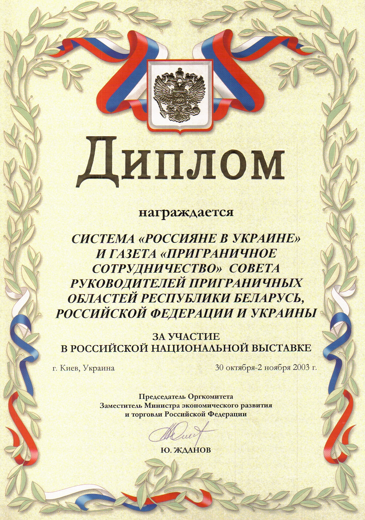 http://rossiane.narod.ru/diplomRvU.jpg