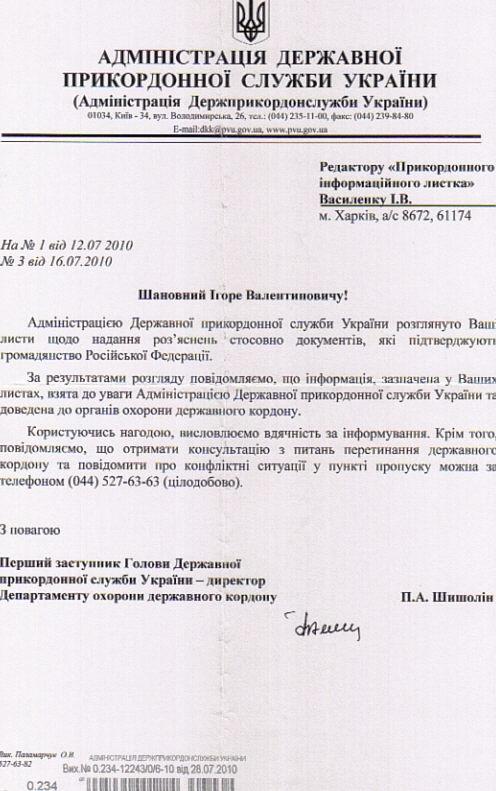 справка об отсутствии второго гражданства украины образец - фото 10