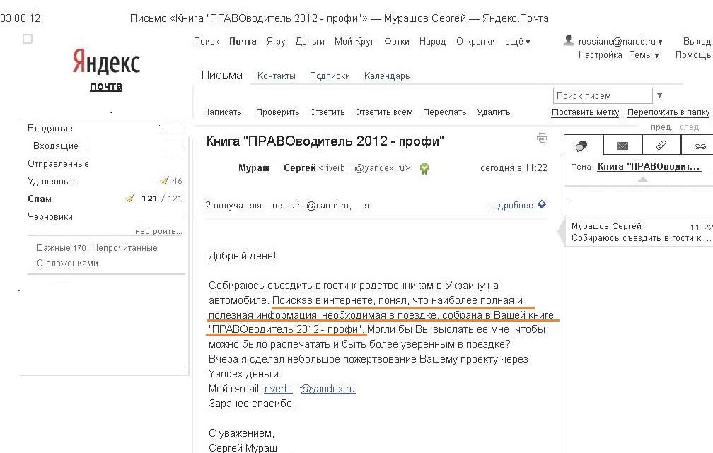 Правоводитель2012 для россиян на сайте rossiane.narod.ru